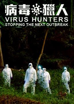 病毒猎人阻止下一次爆发剧照