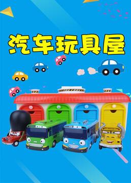 汽车玩具屋剧照