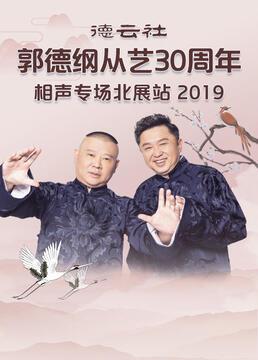 德云社郭德纲从艺30周年相声专场北展站2019剧照