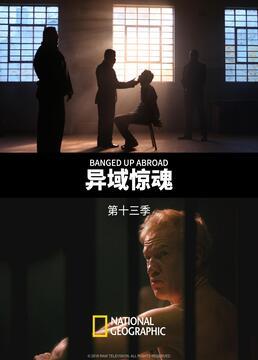 异域惊魂第十三季剧照