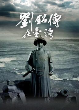刘铭传在台湾剧照
