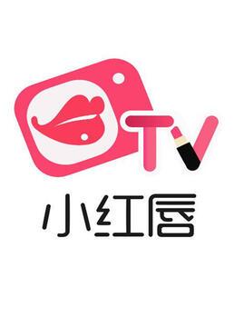 小红唇tv