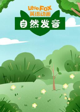 littlefox英语动画自然发音剧照