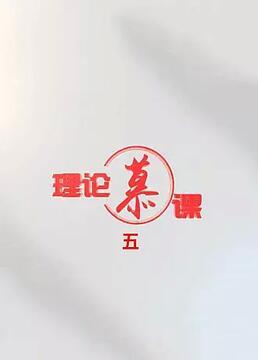 理论慕课第五季剧照