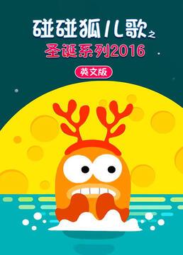 碰碰狐儿歌之圣诞系列2016剧照