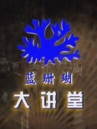 书法课堂蓝珊瑚书法讲堂剧照