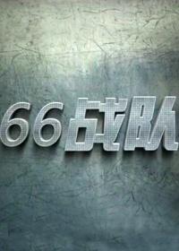 梦想音乐节66战队剧照
