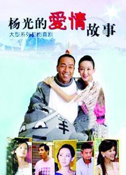 杨光的快乐生活第八部剧照