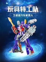 玩具特工队之超级汽车机器人剧照