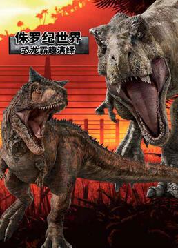 侏罗纪世界恐龙霸趣演绎剧照