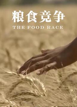 粮食竞争剧照