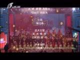 2016春节戏曲晚会剧照