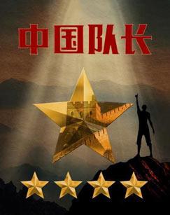 中国队长第二季剧照