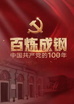 百炼成钢中国共产党的100周年剧照