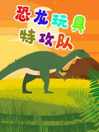 恐龙玩具特攻队剧照