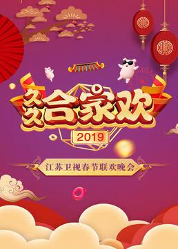 久久合家欢春节晚会2019剧照