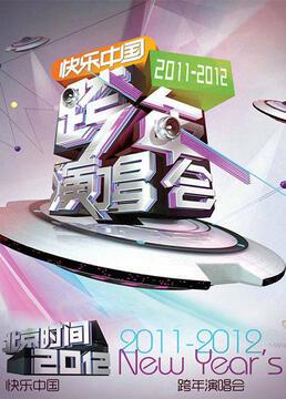 20112012温暖跨年演唱会剧照