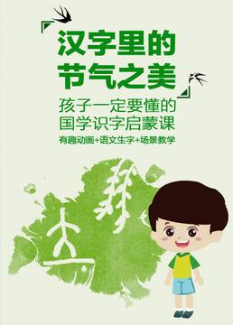 汉字里的节气之美孩子一定要懂的国学识字启蒙课剧照
