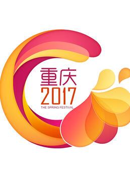 2017重庆卫视鸡年春晚剧照