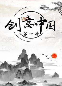 创意中国第一季剧照