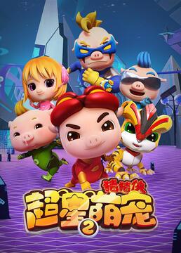 猪猪侠之超星萌宠第二季剧照