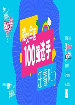 超级女声全国100强选手汪睿rio剧照