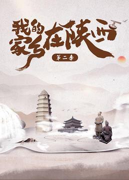 我的家乡在陕西第二季剧照