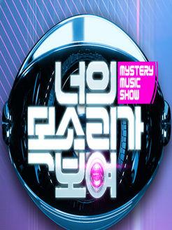看见你的声音韩国版第三季剧照