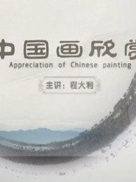 绘画课堂程大利中国画欣赏剧照