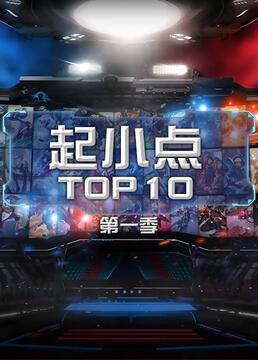 起小点top10第一季剧照