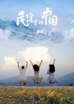 民宿里的中国剧照