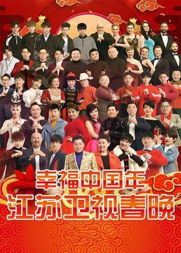 江苏卫视春节联欢晚会剧照