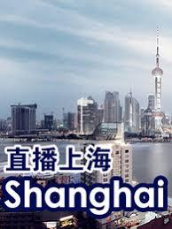直播上海剧照