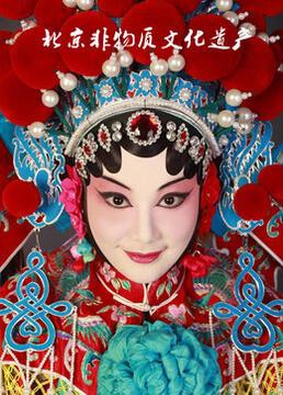 北京非物质文化遗产剧照