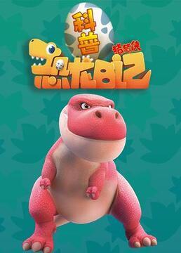 猪猪侠恐龙科普日记