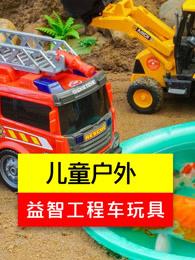 儿童户外益智工程车玩具剧照