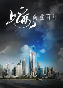 上海商业百年剧照