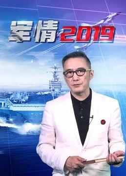 军情2019剧照