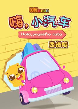 贝瓦嗨小汽车西语版剧照