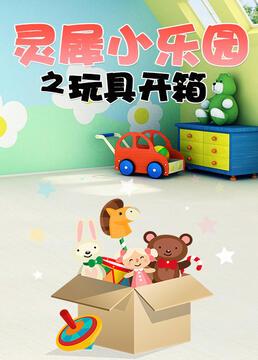灵犀小乐园之玩具开箱剧照