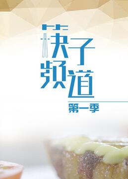 筷子频道第一季剧照