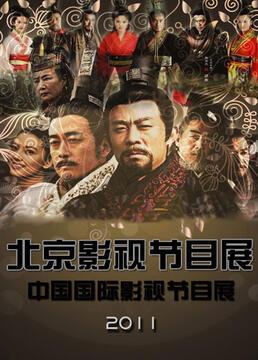 北京影视节目展剧照