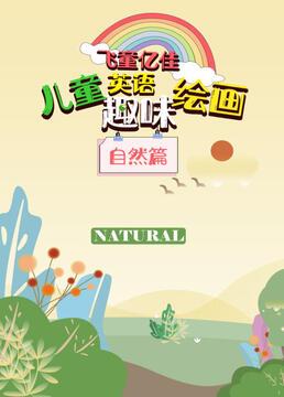 飞童亿佳儿童英语趣味绘画自然篇剧照