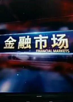 金融市场剧照
