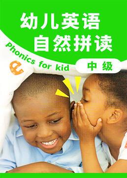 幼儿英语自然拼读中级剧照