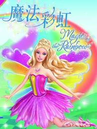 芭比之魔法彩虹系列剧照