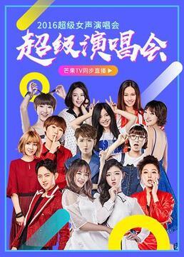 2016超级女声演唱会剧照