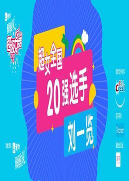 2016超级女声全国20强选手刘一览剧照