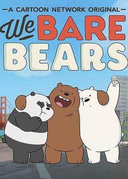 咱们裸熊第一部普通话版剧照