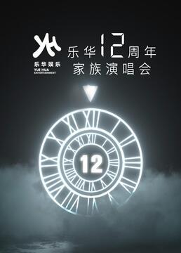 乐华12周年家族演唱会剧照